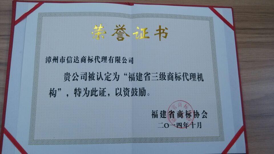 福建省三级贝博平台下载代理机构