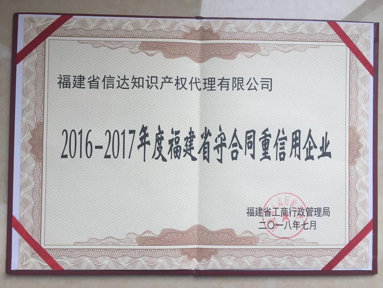 2018年省级颁发守合同重信用